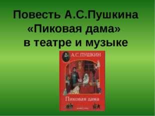 Повесть А.С.Пушкина «Пиковая дама» в театре и музыке МБОУ СОШ г.Багратионовс