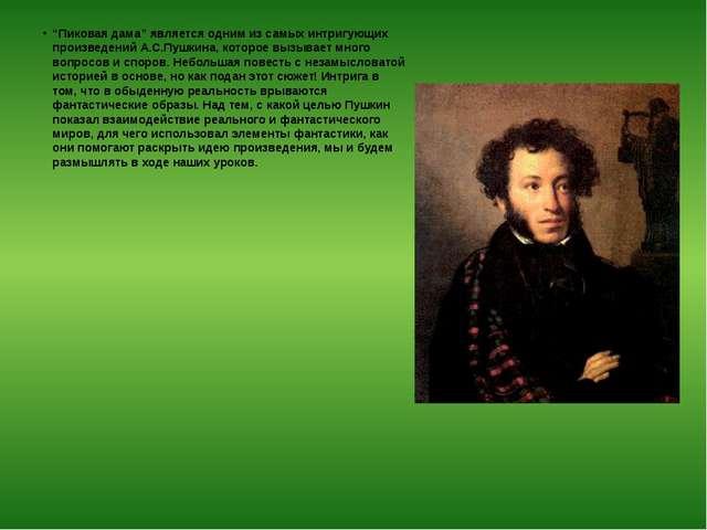 """""""Пиковая дама"""" является одним из самых интригующих произведений А.С.Пушкина,..."""