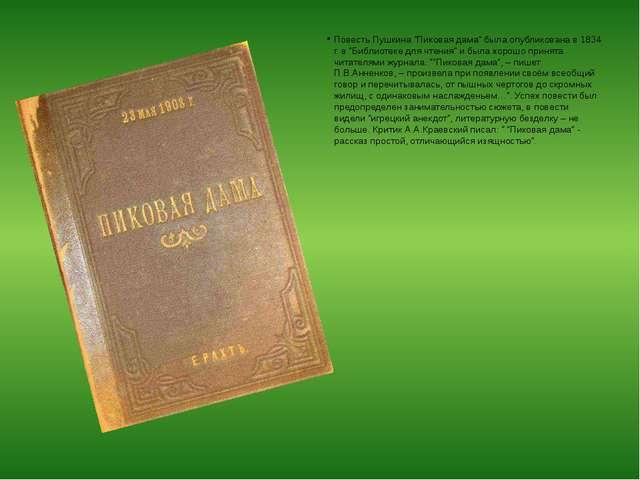 """Повесть Пушкина """"Пиковая дама"""" была опубликована в 1834 г. в """"Библиотеке для..."""