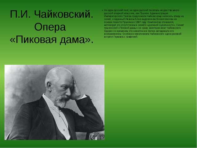 П.И. Чайковский. Опера «Пиковая дама». Ни один русский поэт, ни один русский...