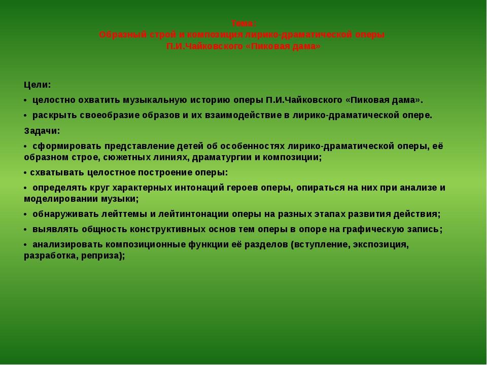 Тема: Образный строй и композиция лирико-драматической оперы П.И.Чайковского...