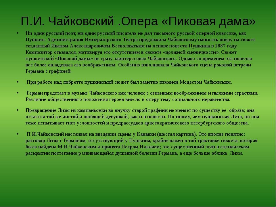 П.И. Чайковский .Опера «Пиковая дама» Ни один русский поэт, ни один русский п...