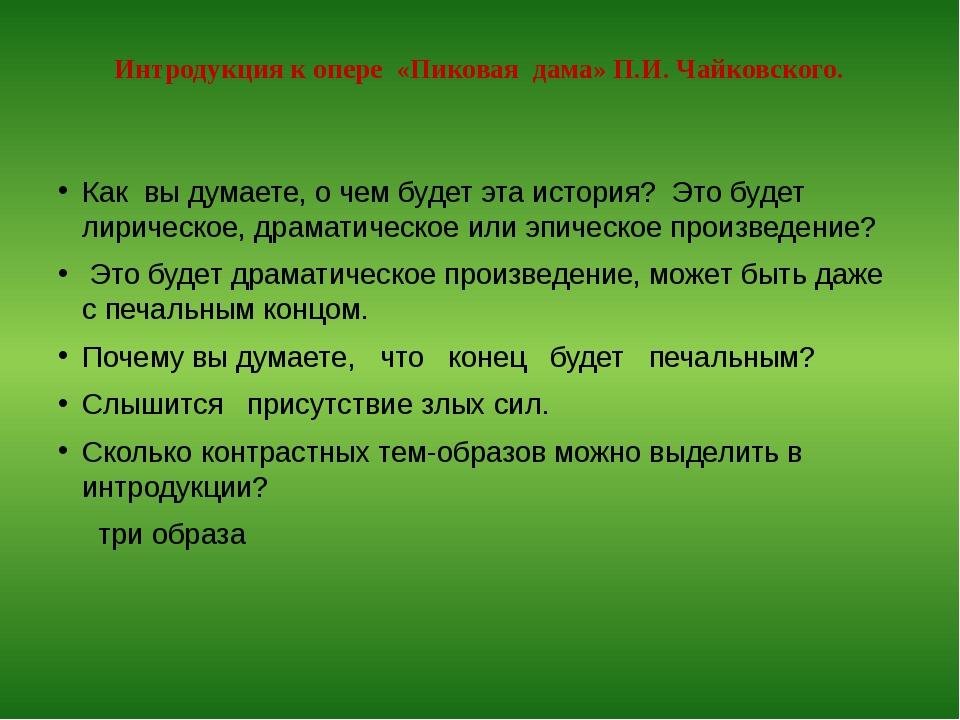 Интродукция к опере «Пиковая дама» П.И. Чайковского. Как вы думаете, о чем бу...