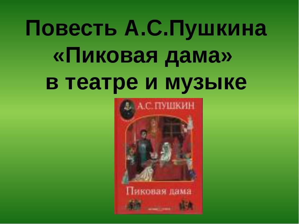 Повесть А.С.Пушкина «Пиковая дама» в театре и музыке МБОУ СОШ г.Багратионовс...
