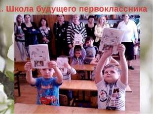 1. Школа будущего первоклассника
