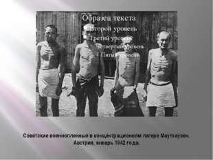 Советские военнопленные в концентрационном лагере Маутхаузен. Австрия, январь