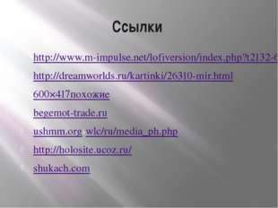 Ссылки http://www.m-impulse.net/lofiversion/index.php?t2132-650.html http://d
