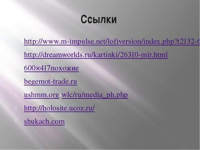 Ссылки http://www.m-impulse.net/lofiversion/index.php?t2132-650.html http://d...