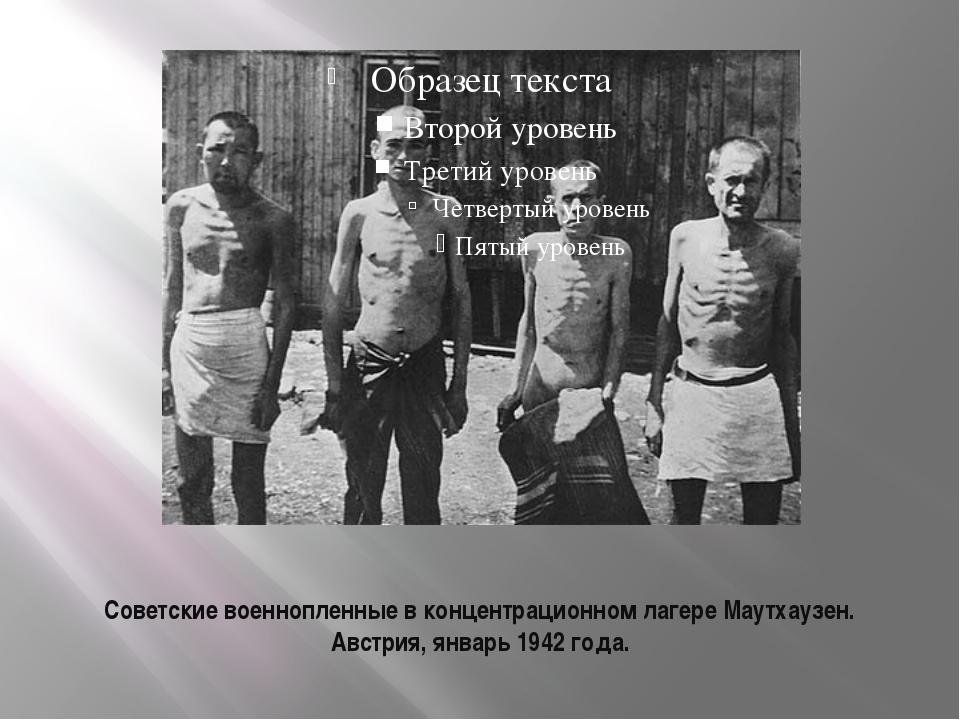 Советские военнопленные в концентрационном лагере Маутхаузен. Австрия, январь...