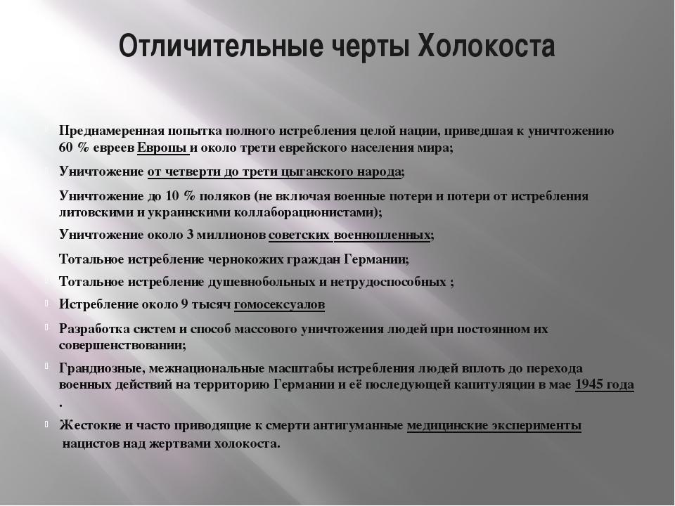 Отличительные черты Холокоста Преднамеренная попытка полного истребления цело...