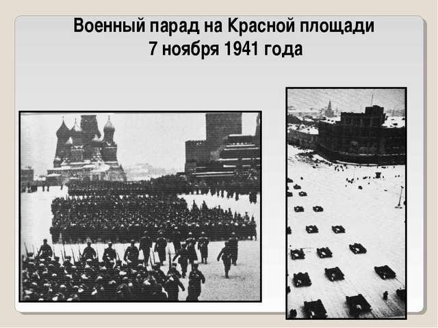 Военный парад на Красной площади 7 ноября 1941 года