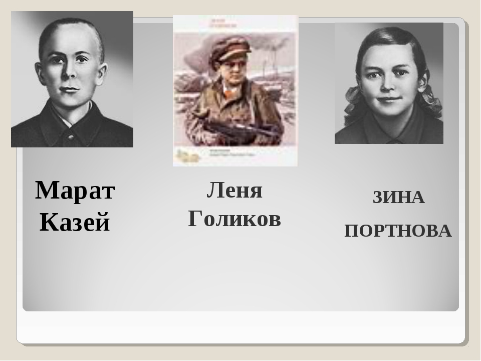 Марат Казей Леня Голиков ЗИНА ПОРТНОВА
