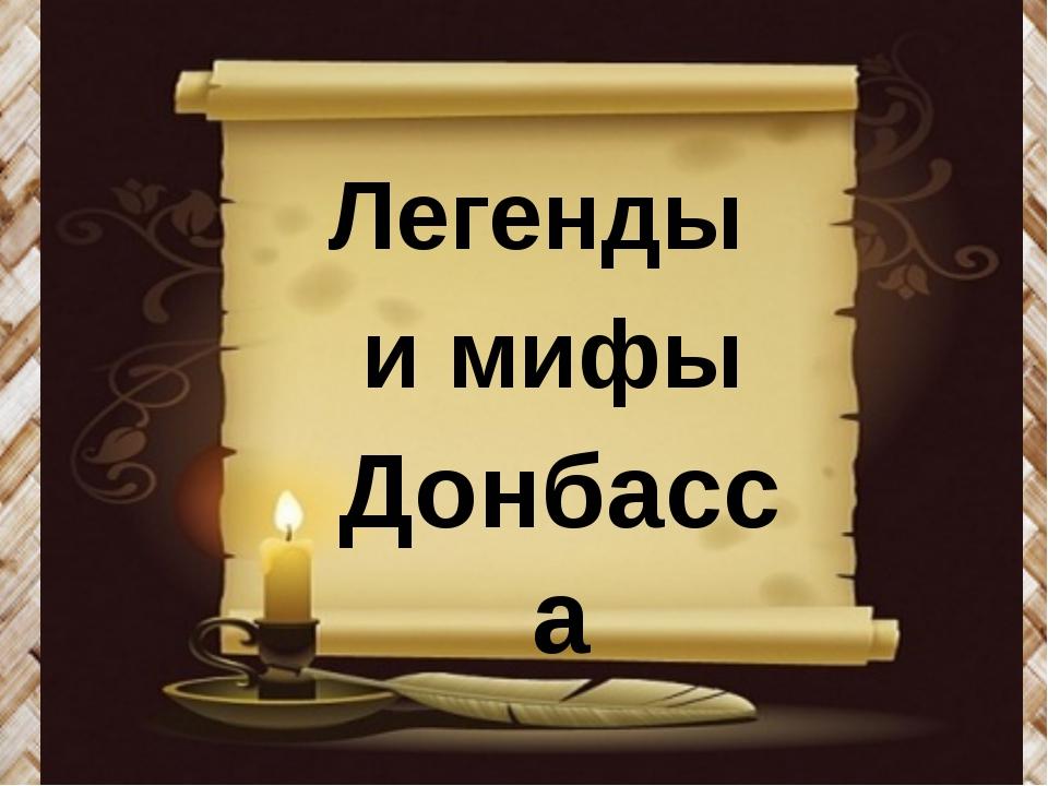 Легенды и мифы Донбасса