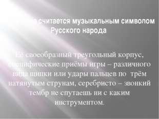 Балалайка считается музыкальным символом Русского народа Её своеобразный треу