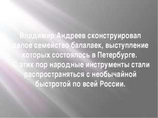 Владимир Андреев сконструировал целое семейство балалаек, выступление которых