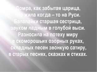 Домра, как забытая царица, что жила когда – то на Руси. Балалайки старшая сес