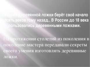 История деревянной ложки берёт своё начало десять веков тому назад.. В России