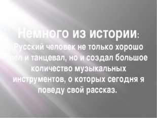 Немного из истории: Русский человек не только хорошо пел и танцевал, но и соз