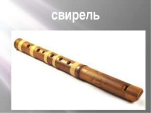 свирель