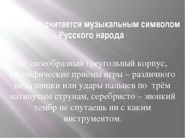 Балалайка считается музыкальным символом Русского народа Её своеобразный треу...