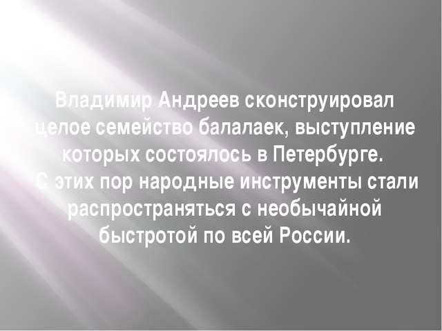 Владимир Андреев сконструировал целое семейство балалаек, выступление которых...