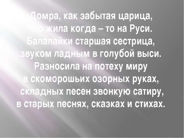 Домра, как забытая царица, что жила когда – то на Руси. Балалайки старшая сес...