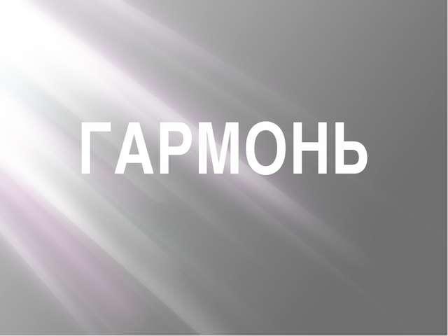 ГАРМОНЬ