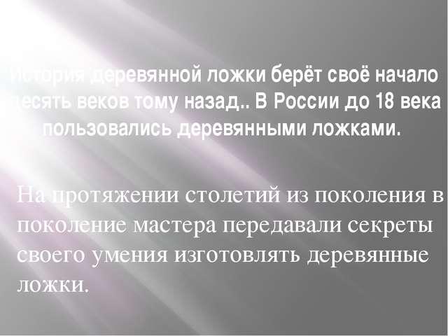 История деревянной ложки берёт своё начало десять веков тому назад.. В России...