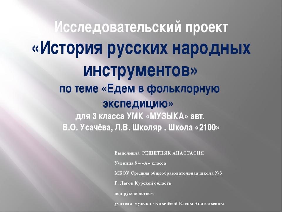 Исследовательский проект «История русских народных инструментов» по теме «Еде...