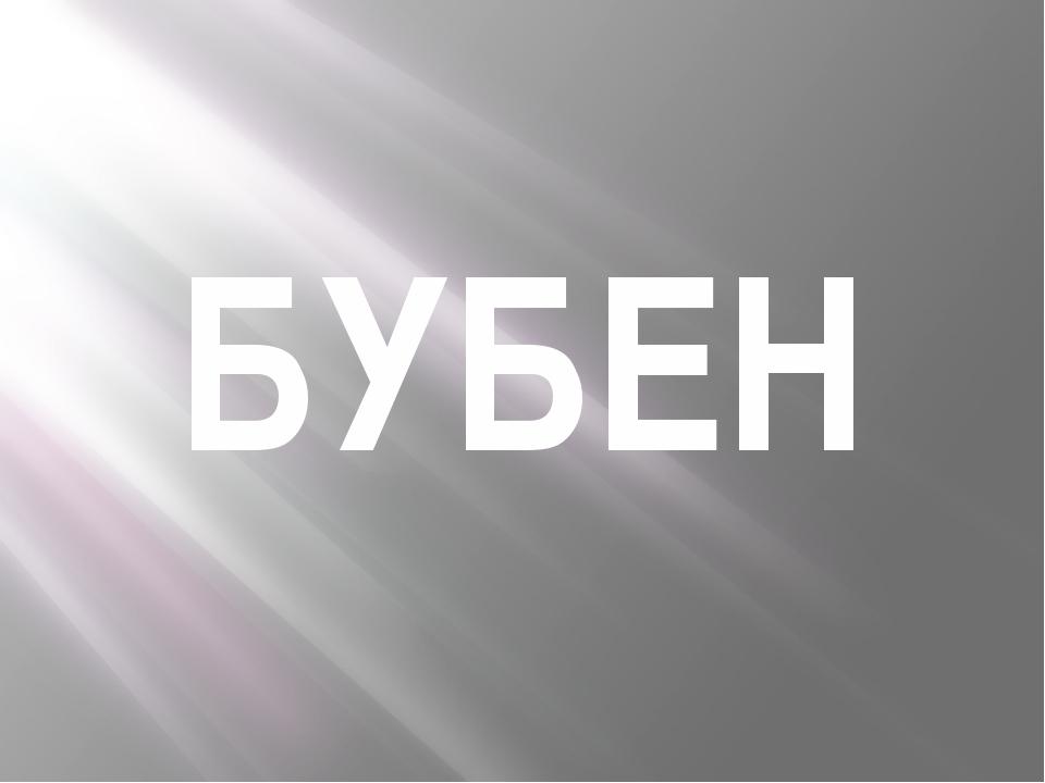 БУБЕН