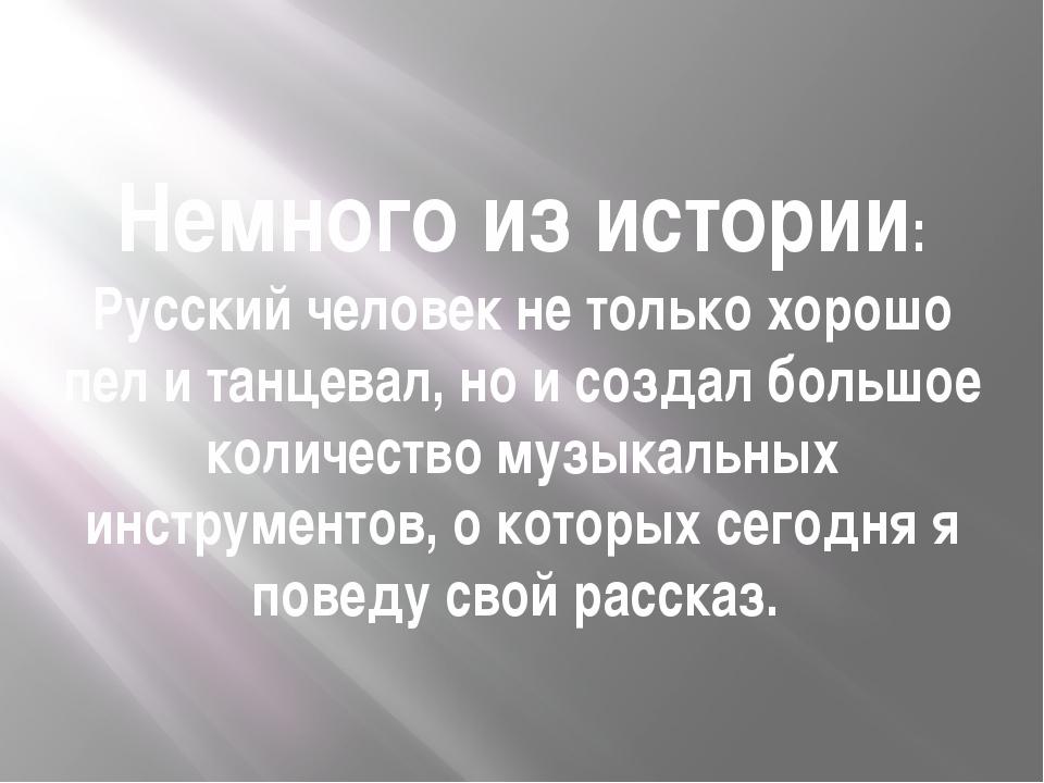 Немного из истории: Русский человек не только хорошо пел и танцевал, но и соз...