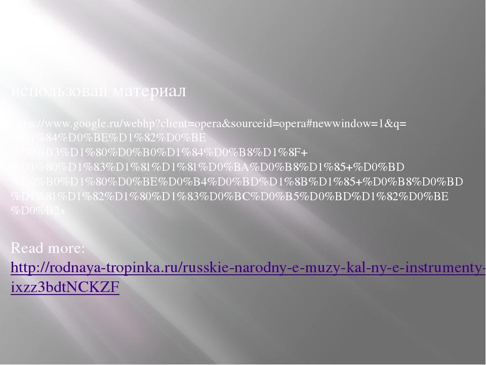 использован материал https://www.google.ru/webhp?client=opera&sourceid=opera#...
