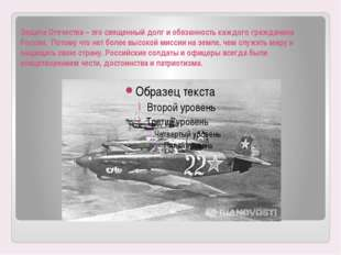 Защита Отечества – это священный долг и обязанность каждого гражданина России