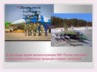 В настоящее время военнослужащие ВВС России достойно продолжают доблестные тр