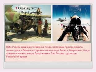 Небо России защищают отважные люди, настоящие профессионалы своего дела, а Во