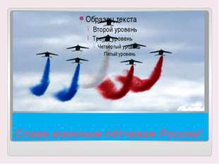 Слава военным лётчикам России!