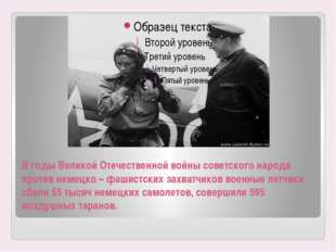 В годы Великой Отечественной войны советского народа против немецко – фашистс
