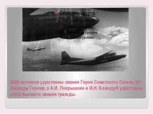 2420 летчиков удостоены звания Героя Советского Союза, 65 - Дважды Героев, а