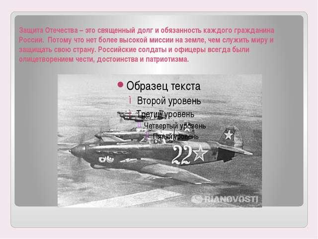 Защита Отечества – это священный долг и обязанность каждого гражданина России...
