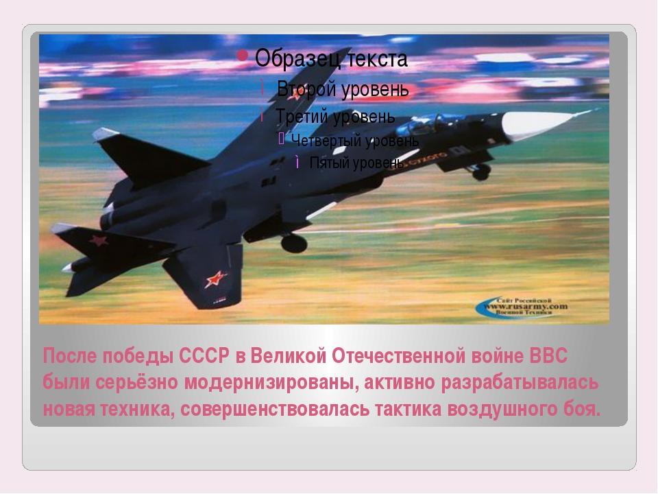 После победы СССР в Великой Отечественной войне ВВС были серьёзно модернизиро...
