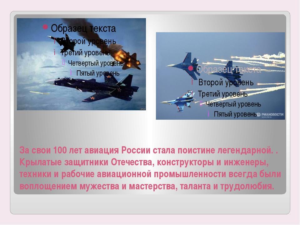 За свои 100 лет авиация России стала поистине легендарной. . Крылатые защитни...