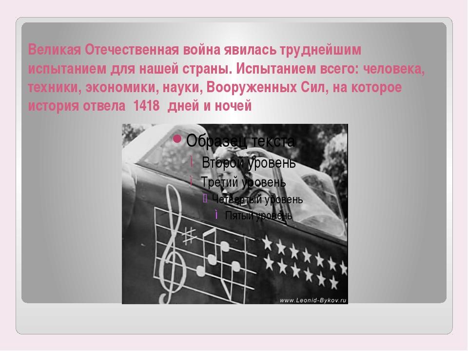 Великая Отечественная война явилась труднейшим испытанием для нашей страны. И...
