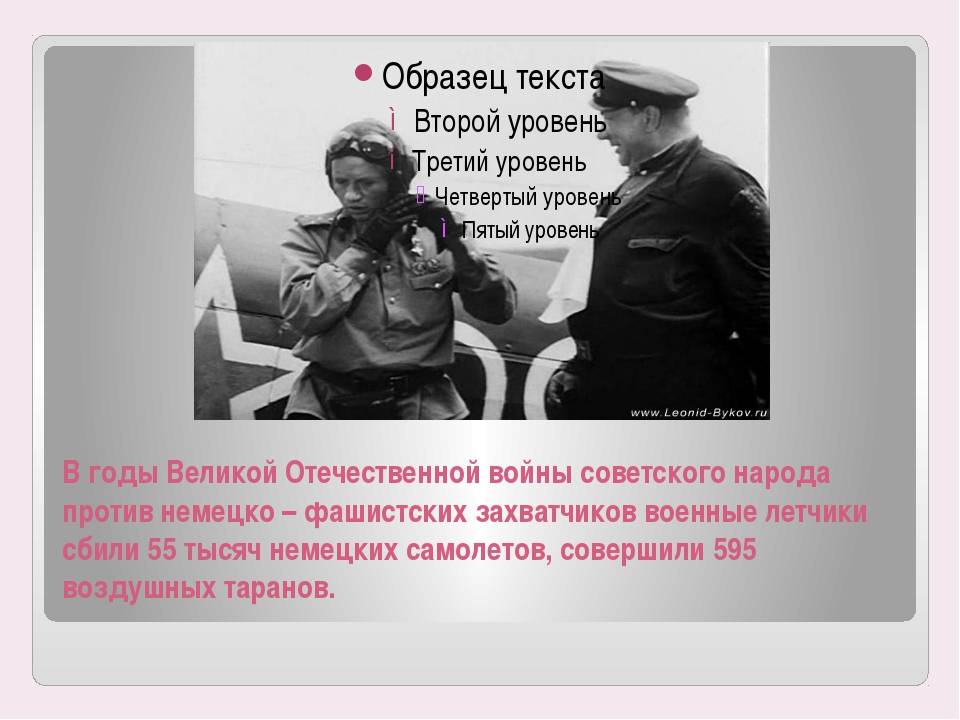 В годы Великой Отечественной войны советского народа против немецко – фашистс...