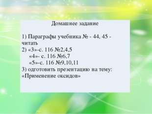 Домашнеезадание 1) Параграфы учебника №-44, 45 - читать 2) «3»-с. 116 №2,4,5