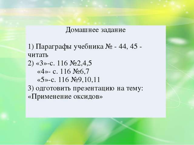 Домашнеезадание 1) Параграфы учебника №-44, 45 - читать 2) «3»-с. 116 №2,4,5...