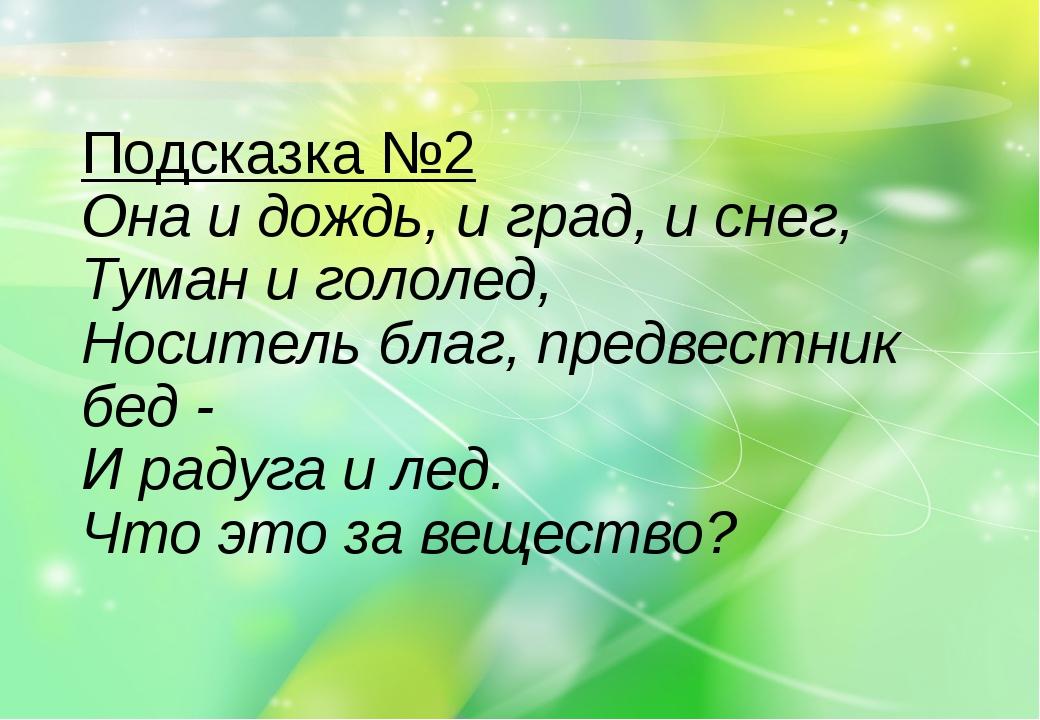 Подсказка №2 Она и дождь, и град, и снег, Туман и гололед, Носитель благ, пр...