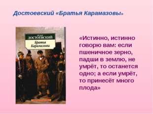 Достоевский «Братья Карамазовы» «Истинно, истинно говорю вам: если пшеничное