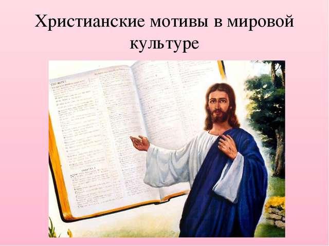 Христианские мотивы в мировой культуре