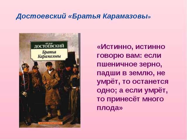 Достоевский «Братья Карамазовы» «Истинно, истинно говорю вам: если пшеничное...