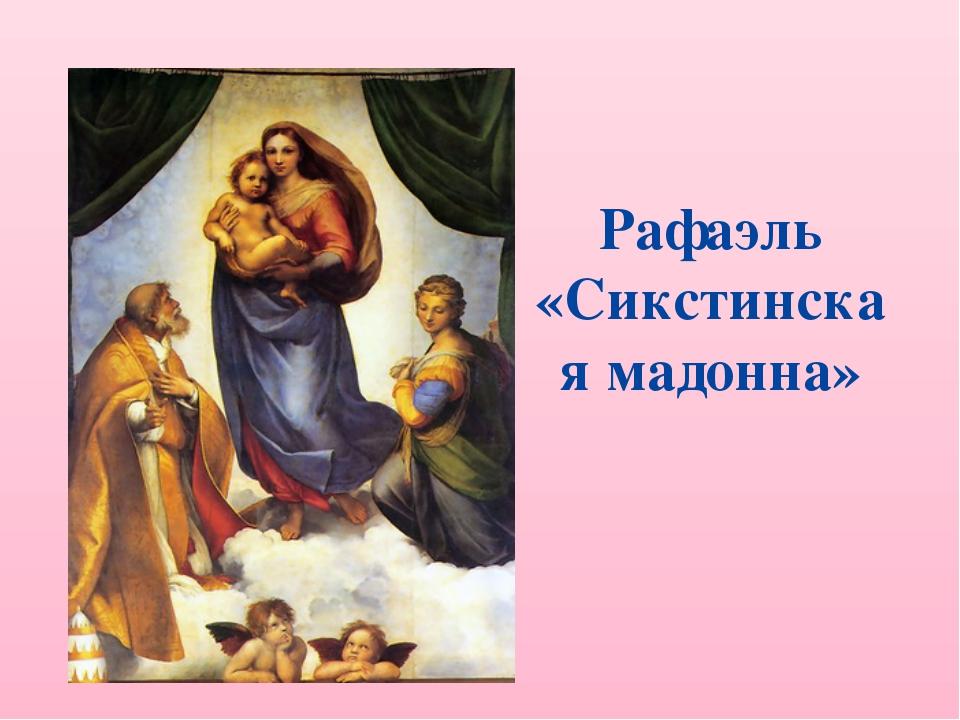 referat-rafael-santi-sikstinskaya-madonna